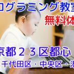 【東京都23区都心まとめ】千代田区・中央区・港区の子ども向けプログラミング教室無料体験まとめ一覧!親子でプログラミング教育を先取り!